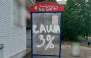 Белорусы каждый день высмеивают мизерный рейтинг Лукашенко