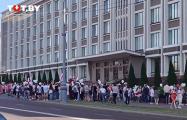 В Гомеле белорусы вышли под здание облисполкома