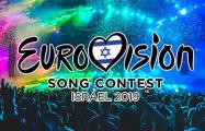 Белорусское жюри «Евровидения» отстранили от голосования в финале