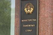 МИД Беларуси опровергает информацию об укрывании украинских чиновников