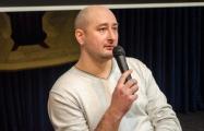 Аркадий Бабченко: Путина на Генассамблее ООН ждет статус «полезного идиота»