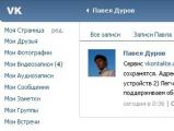 """Глава """"ВКонтакте"""" назвал сервисы Mail.ru """"безвкусным складом вирусов"""""""