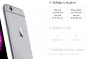 Apple представила смартфоны iPhone 6 и iPhone 6 Plus