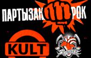 «Партизан-рок» едет в Белосток