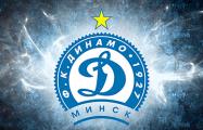 Что сейчас происходит с минским «Динамо»