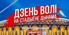 Празднование Дня Воли на стадионе «Динамо» невозможно