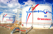 Российская «Транснефть» обвинила власти Беларуси в попытке национализации своей «дочки»