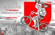 В Нью-Йорке пройдет велопарад в честь 100-летия БНР