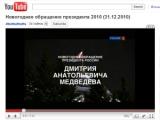 Новогоднее обращение Медведева появилось в интернете