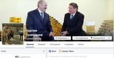 Белорусы создают в соцсетях «Партию тунеядцев»