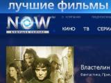 """""""Газпром медиа"""" и ТНТ открыли крупнейший в России онлайн-кинотеатр"""
