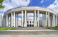 Работников Академии наук рекомендовано отправить в отпуска «на 2-3 недели»