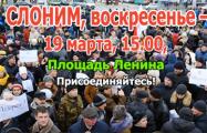 19 марта рассерженные белорусы выйдут на Марш в Слониме