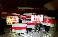 Как протестовали белорусы вечером 1 февраля