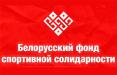 Белорусский фонд спортивной солидарности: МОК оперативно отреагировала на нарушение прав человека в Беларуси
