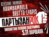 Евгений Новаш: «Партизан-Рок» - это давняя идея группы Brutto