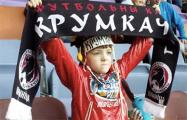 «Крумкачы» разыграют «настоящий» автомобиль на матче с БАТЭ