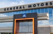 48 тысяч работников General Motors начинают забастовку