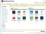 Магазин приложений для Windows Mobile 6 закроют для разработчиков