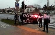 «Карпенков = Мюллер»: акция у посольства Беларуси в Варшаве