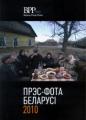 На границе конфисковали  «Пресс-фото Беларуси 2010»