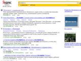 """Поиск """"Яндекса"""" покажет пользователей """"ВКонтакте"""""""