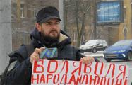 В Киеве снова пикетировали посольство РФ в защиту независимости Беларуси