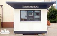 Минчане требуют убрать из города все «Табакерки»