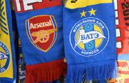БАТЭ сегодня сыграет в Лондоне с «Арсеналом»