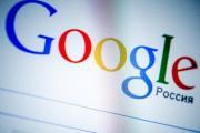 Google, eBay и AliExpress согласились хранить данные россиян внутри страны