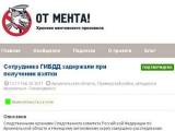 """В Рунете официально запущен проект """"От Мента"""""""