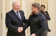 Кадыров и Лукашенко нашли общий язык