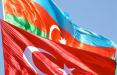 Турция и Азербайджан подписали соглашение о военном альянсе