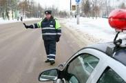 1-2 февраля ГАИ «усилит» Гродненскую и Гомельскую области