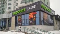 Новый «Евроопт» открылся у станции метро «Грушевка»