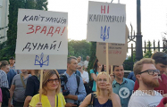 Возле Офиса президента Украины проходит акция «Нет капитуляции»