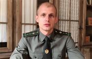«Сила — в чести и отваге»: капитан пограничных войск Александр Васько перешел на сторону народа