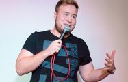 Беларускамоўны стэндапер: Я хачу стаць самым смешным у свеце