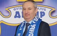 Фотофакт: могилевский «Днепр» представил тренера в стиле мадридского «Реала»