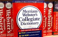 Американский толковый словарь пополнился криптовалютными терминами