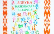 В Гродно создали «Азбуку маленького белоруса»