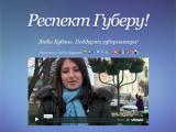 """На Кубани запустили сайт """"Респект Губеру!"""""""