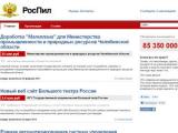 """Проект """"Роспил"""" собрал первый миллион на """"Яндекс-деньгах"""""""