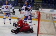 Беларусь в драматичном матче уступила команде Словакии на турнире в Попраде