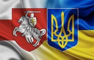 В Минске прошел вечер солидарности с Украиной
