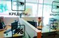 «Беларусбанк» предложил потребительские кредиты под 25% годовых