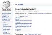 Материал о смертельной инъекции исключили из реестра запрещенных сайтов