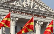 Македония начала процесс переговоров о членстве в НАТО
