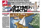 Московское правительство купило «Аргументы ифакты»