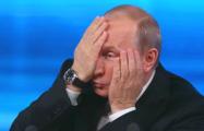 Это все больше похоже на агонию Путина